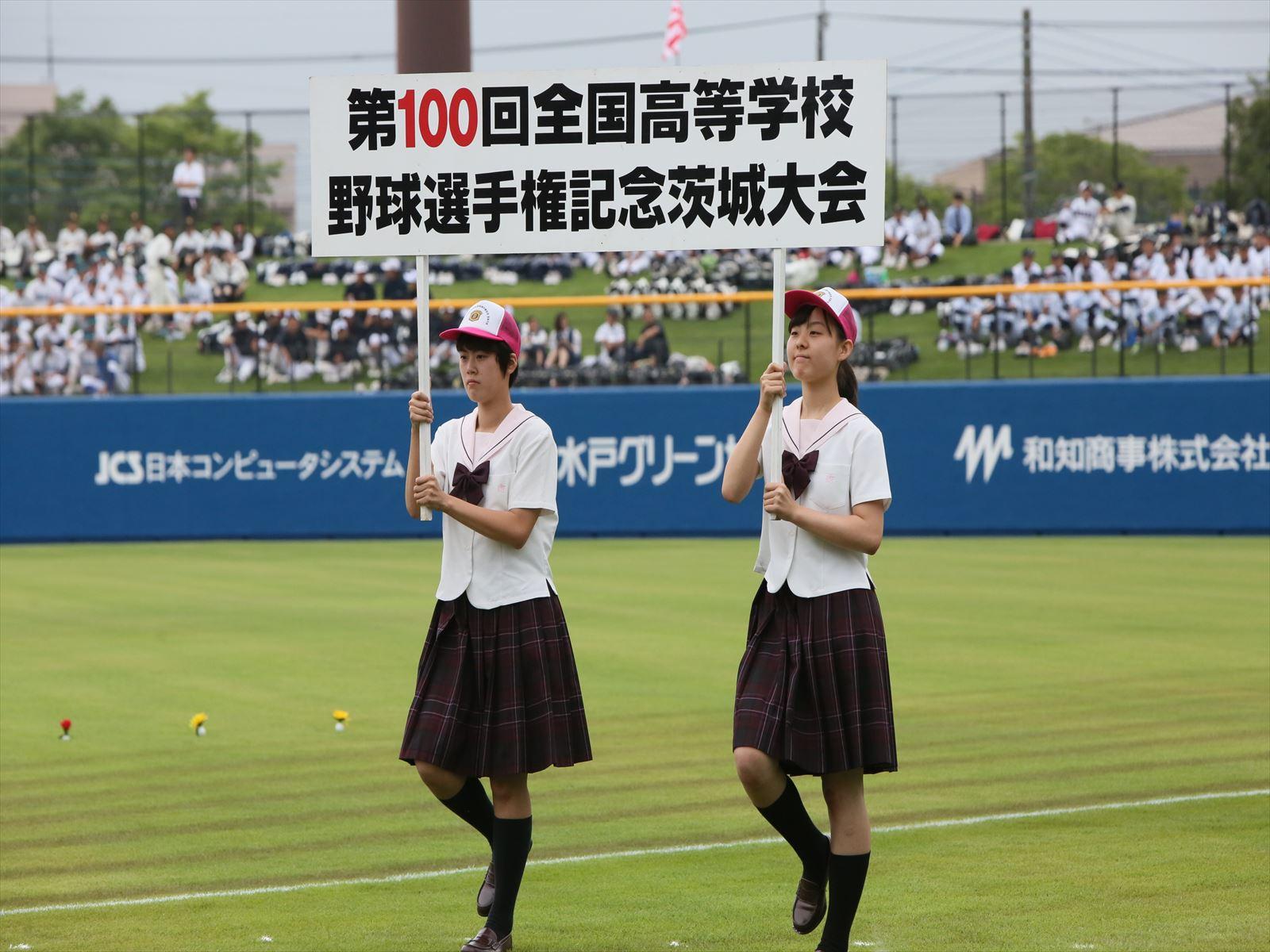 高校野球開会式(H30)②