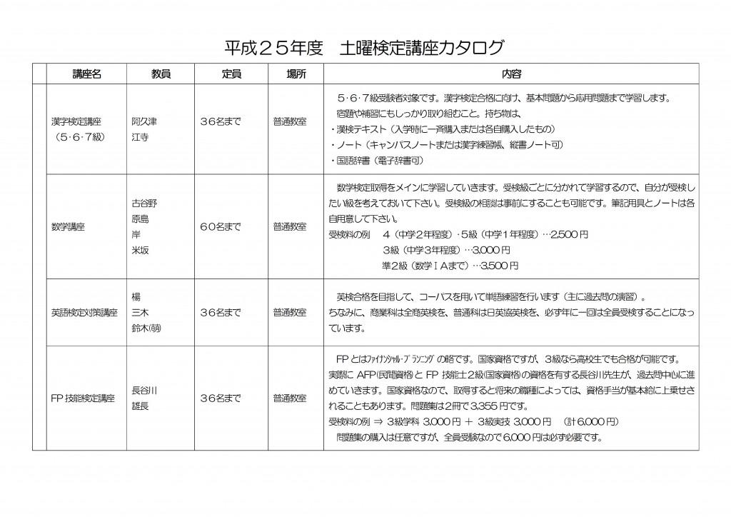 H25検定教養講座 カタログ-1