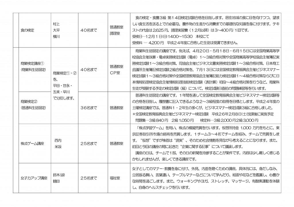 H25検定教養講座 カタログ-2