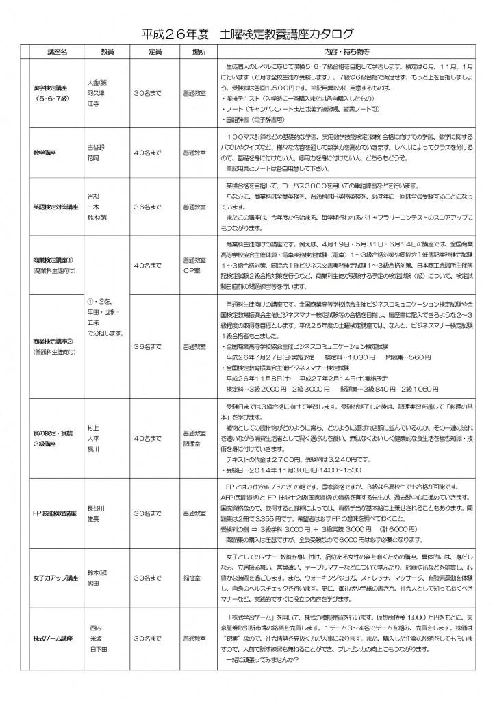 H26検定教養講座 カタログ