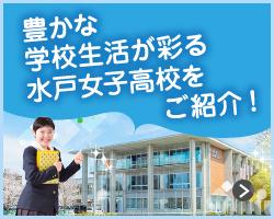 豊かな学校生活が彩る水戸女子高校をご紹介!
