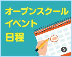 オープンスクール イベント日程